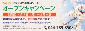 アルプス外国語スクール キャンペーン